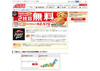 【出前館】 ピザハットLサイズ半額キャンペーン 年明け初セール!人気のピザLサイズが半額!