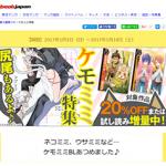 【ebookjapan】 ケモミミ特集 対象作品20%offまたは試し読み増量