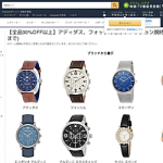 【Amazon.co.jp】 アディダス、フォッシルなどのファッション腕時計が全品30%以上の割引!