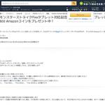 【Amazon.co.jp】 7インチのFireタブレットを購入すると、Amazonビデオの990円分クーポンがもらえる!
