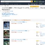 【Amazon.co.jp】 「トンデモ映画」セール開催!レンタル100円、購入999円!